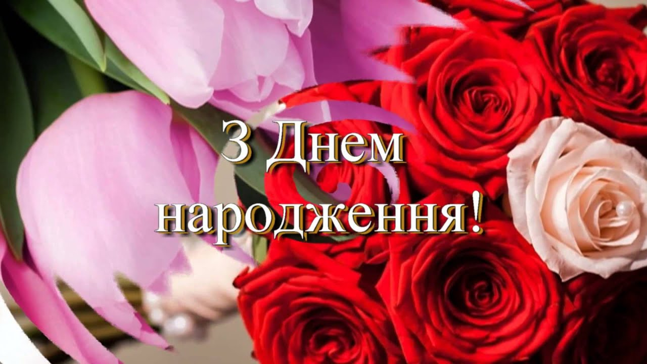 Поздравления от девушек с днем рождения на украинском языке