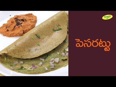 Hotel Style Pesarattu Recipe in Telugu | Quick Breakfast Tips For Office Goers | TeluguOneFoods