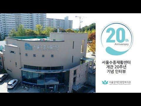 서울장애인종합복지관 수중재활센터 설립 20주년 인터뷰 영상