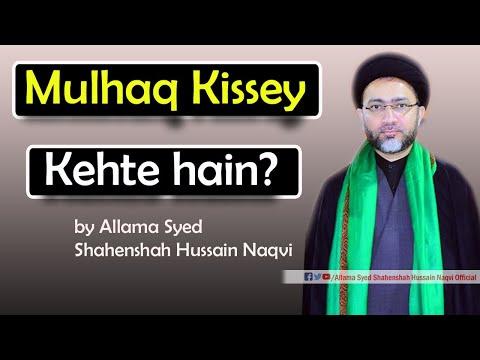 Mulhaq kissey kehte hain?  by Allama Syed Shahenshah Hussain Naqvi