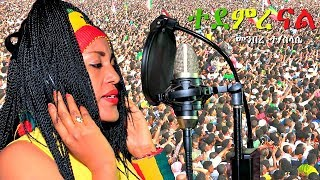 Menbere T/ Silassie - Tedemirenal | ተደምረናል - New Ethiopian Music Dedicated to Dr Abiy Ahmed