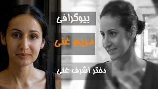 بیوگرافی مختصر مریم غنی و چرا ارشیف افغان فلم را میخواهد داشته باشد ؟
