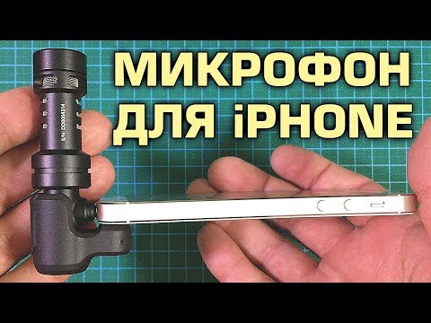 Микрофон для iPhone – Rode Videomic ME – обзор и тест