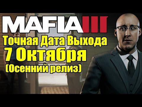 Mafia 3 - Точная ДАТА ВЫХОДА [Игра выходит ОСЕНЬЮ - 7 Октября]