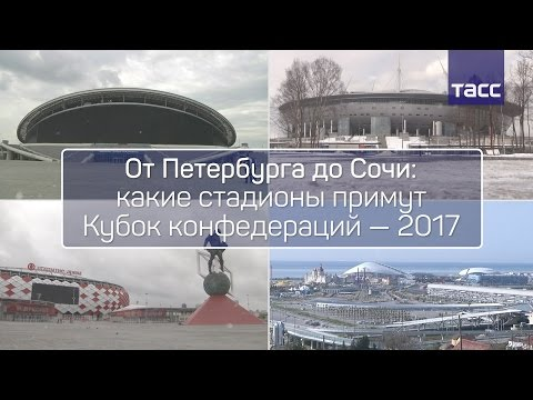 От Петербурга до Сочи: какие стадионы примут Кубок конфедераций — 2017