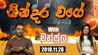 Gindara Wage -   Manjula Pushpakumara   2018 - 11 - 28