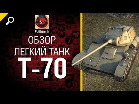 Лёгкий танк Т-70 - обзор от Evilborsh  [World Of Tanks]