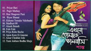 Ekhono Tomake Valobashi | Shanto Album Audio Jukebox