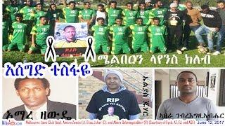 ዝነኛው ኢትዮጵያዊ እግር ኳስ ተጫዋች አሰግድ ተስፋዬ Remembering Assegid Tesfaye - SBS