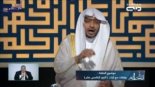 دار السلام 6 - وقفات مع آيات (الجزء 15 و16)