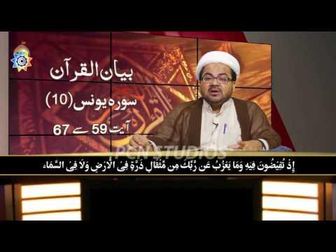 """Bayan ul Quran """"Sura e Younis"""" Dars 6 - Hujjatul Islam Maulana Mohammad Raza Dawoodani"""