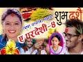 New Dashain Song दशैं गीत ए पर्देसी ४ A Pardesi 4.Bishnu Majhi/Risi Khadka.2074.