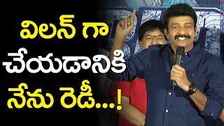 విలన్ గా చేయటానికి నేను రెడీRajasekhar Extraordinary Speech | Garuda Vega Teaser Launch | Jeevitha