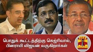 Arvind Kejriwal and Pinarayi Vijayan to attend Madurai Public Meeting | Thanthi Tv