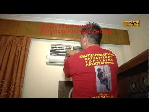 Συντήρηση κλιματιστικού www.Aktyk.gr service Klimatistikon Music Videos