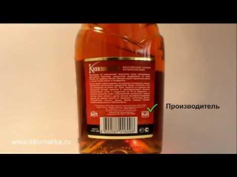 Видео как проверить акцизную марку на алкоголь