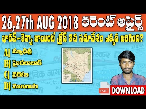 26,27th August 2018 Current Affairs in Telugu | Daily Current Affairs in Telugu | Use full to