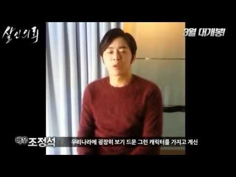영화 '살인의뢰' 셀럽멘트영상 , 조정석(Cho jung seok) 컷