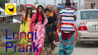 Lungi Prank।।লুঙ্গি প্রাংক।। Bangla New Prank Video 2018।। By Mojar Somoy Ltd