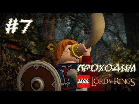 Прощай, друг Боромир - LEGO Властелин Колец - #7