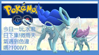Pokemon go 今日一玩,水君日下集!微雨天氣遇到色違嗎?100IV?
