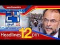 download News Headlines | 12:00 PM | 27 November 2017 | 24 News HD