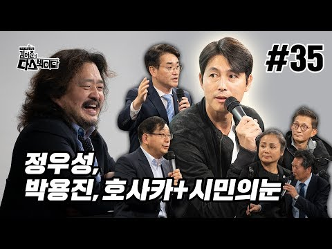 김어준의 다스뵈이다 35회 정우성, 박용진, 호사카 + 시민의눈