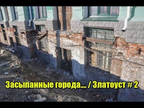 Засыпанные города России / Катаклизм 19 века / Стас Исламов