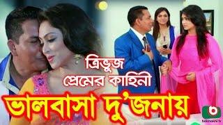 Bangla Comedy Natok   Valobasa Dujonay   Popy, Hasan Jahangir, Mimo