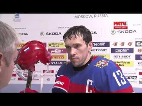 Латвия Россия 0 4 интервью Павла Дацюка после матча  ЧМ 2016 Москва, 9 мая