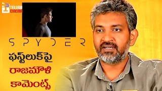 Rajamouli Reaction on Mahesh Babu's Spyder First Look | Rakul Preet | #Spyder | #Mahesh23