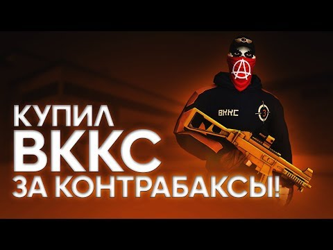 Контра Сити: купил ВККС за контрабаксы!
