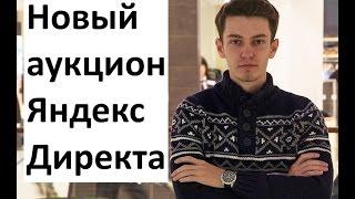 Новый аукцион Яндекс Директа. VCG аукцион.