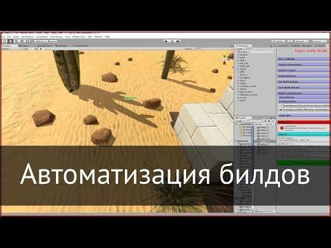 Автоматизация билдов в Unity (Super Unity Build)