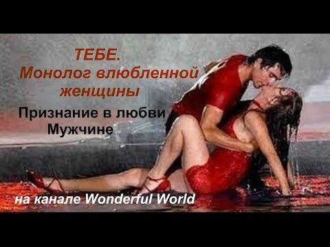 Признание в любви в монологах