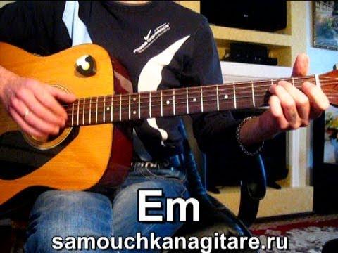 Евгений Маргулис - Письма Тональность ( Еm ) Как играть на гитаре песню