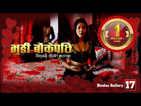 भुडी बोकेपछि _ Bindas Gallery 17 _ Nepali short movie