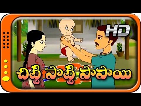 Chitti Potti Papai - Telugu Nursery Rhymes | Animated Rhymes For Kids Hd video