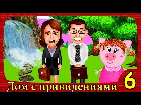 Дом с Привидениями 6 серия