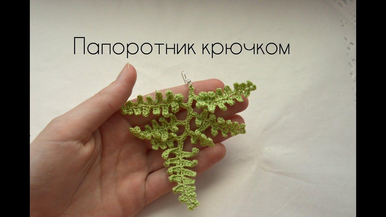 Вязание крючком листья папоротника 37