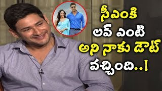 Mahesh Babu Most Adorable Moment about CM having Girl Friend in Bharat Ane Nenu Movie