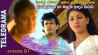 Sihina Isauwa -  Episode 01