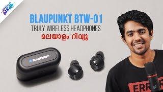 ട്രൂലി വയർലെസ്സ് ഹെഡ്സെറ്റ് - Blaupunkt BTW01 Review - Malayalam tech videos