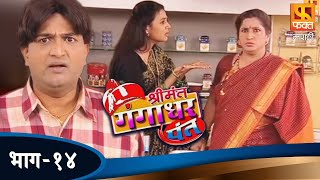 Shrimant Gangadhar Pant   श्रीमंत गंगाधर पंत   Marathi Comedy Serial   Episode 14
