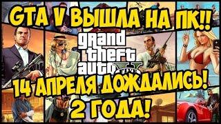 GTA 5 УЖЕ ВЫШЛА НА ПК 14 АПРЕЛЯ!!!!!