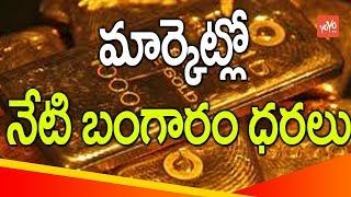 మార్కెట్లో నేటి బంగారం ధరలు | Gold Rates Today in Hyderabad | Gold Price Latest Updates