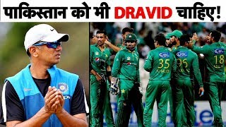 Dravid Effect: PCB considers former players for coaching youngsters | Sports Tak
