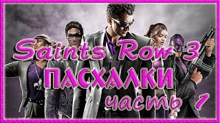Пасхалки в игре Saints Row The Third ( часть 1 ) [Easter Eggs]