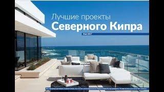 Урок 7 - Лучшие проекты Северного Кипра 2017