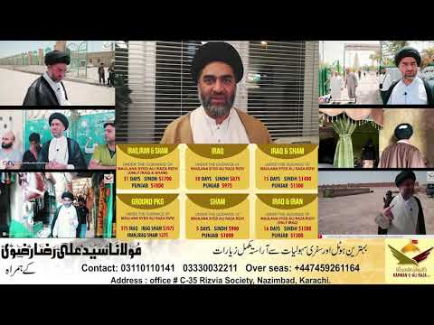 Karwan e Ali Raza A.S | Next Trip June 2019 | Last Date 15th May 2019
